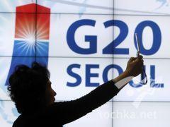 Лидеры G20 договорились не начинать