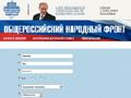 Эсеры и КПРФ обвиняют ОНФ Путина в плагиате и распространении эпидемии лжи
