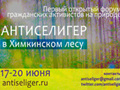 Оппозиция разобьет в Химкинском лесу протестный лагерь  Антиселигер