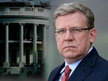 Кудрин призвал потерпеть и не отвечать на санкции США