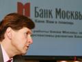 Президент Банка Москвы Бородин сбежал в Лондон от уголовного преследования
