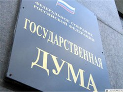 За акт «Димы Яковлева» депутат проголосовал уже после смерти
