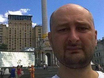 Запад возмутила спецоперация СБУ с участием Бабченко