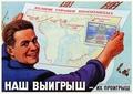 Магнитка, Беломорканал и другие глобальные стройки коммунизма
