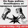 Русские пословицы о вреде алкоголя