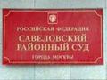 Судьи Савеловского суда Москвы занимались  скрытым  мошенничеством