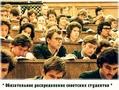 Чего боялись советские студенты?