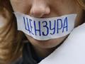 Россия в списке лидеров несвободных стран с интернет-цензурой