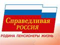 Валерий Хомяков: Потенциальный избиратель «Справедливой России» может уйти в КПРФ