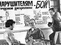Андроповские облавы : как пытались укрепить дисциплину советских трудящихся