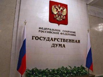 Думская оппозиция отказалась голосовать против поправок Путина в пенсионный закон