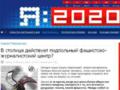 Сайт прокремлевского движения  Молодой гвардии  признан экстремистским