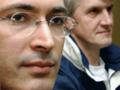 Приговор: Ходорковский и Лебедев легализовали имущество, добытое преступным путем