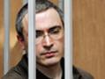 Европа введет санкции против чиновников РФ за расправу над Ходорковским