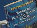 В РФ отменят уголовную ответственность за клевету и введут альтернативный вид наказания